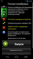Battery HD Pro v1.35