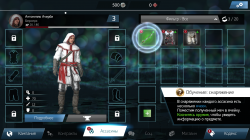 Assassin's Creed Identity v2.7.0