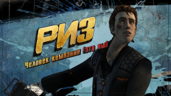 Tales from the Borderlands v1.21