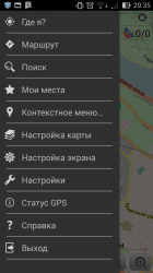 OsmAnd+ Maps & Navigation v2.5.2